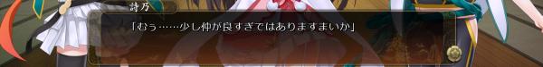 戦国†恋姫 12 30 (18)