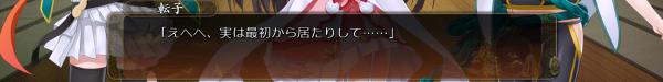 戦国†恋姫 12 30 (17)