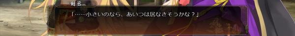 戦国†恋姫 12 30 2 (4)
