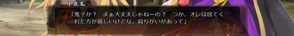 戦国†恋姫 12 30 2 (5)
