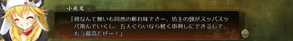 戦国†恋姫 12 30 2 (7)