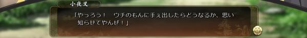 戦国†恋姫 12 30 2 (10)