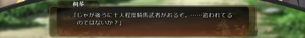 戦国†恋姫 12 30 2 (9)