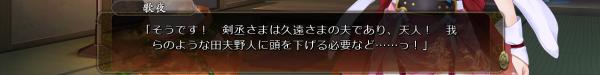 戦国†恋姫 12 30 2 (17)