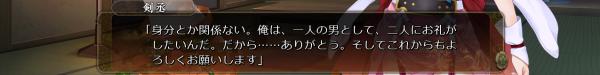 戦国†恋姫 12 30 2 (18)