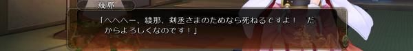 戦国†恋姫 12 30 2 (19)