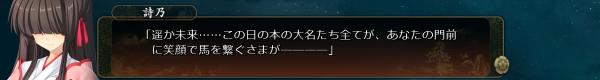 戦国†恋姫 12 30 2 (21)