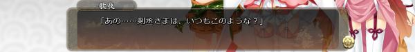 戦国†恋姫 12 31 (5)