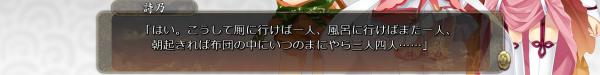 戦国†恋姫 12 31 (6)