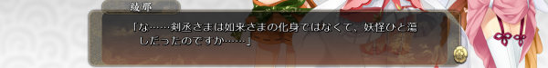 戦国†恋姫 12 31 (7)