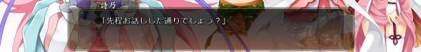 戦国†恋姫 12 31 (12)