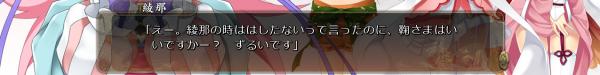 戦国†恋姫 12 31 (13)