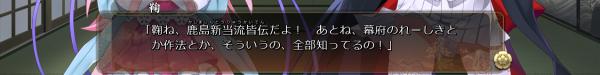 戦国†恋姫 12 31 (21)