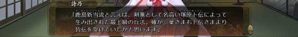 戦国†恋姫 12 31 (22)