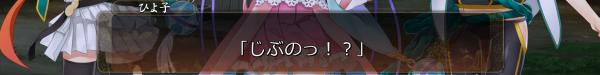 戦国†恋姫 12 31 (24)