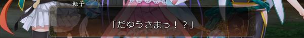 戦国†恋姫 12 31 (25)