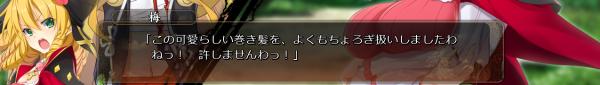 戦国†恋姫 01 04 (3)