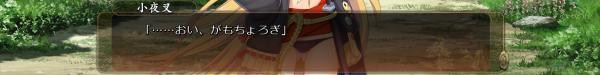 戦国†恋姫 01 04 (4)