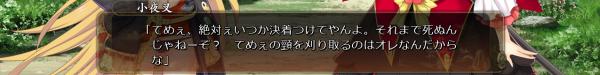 戦国†恋姫 01 04 (6)