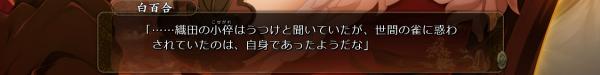 戦国†恋姫 01 04 (10)