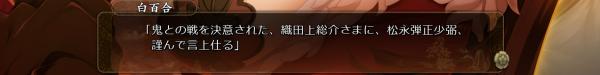 戦国†恋姫 01 04 (11)