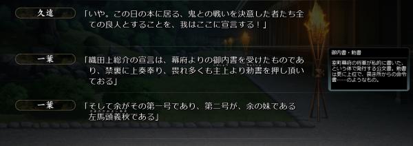 戦国†恋姫 01 05 (35)