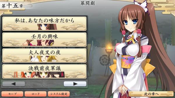 戦国†恋姫 01 08 (15)