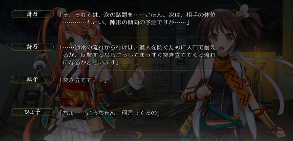 戦国†恋姫 01 09 (4)