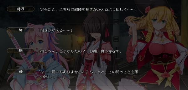 戦国†恋姫 01 09 (5)