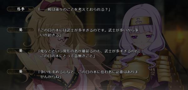 戦国†恋姫 01 12 (23)