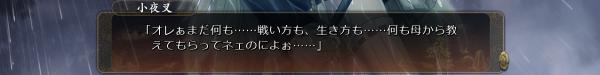 戦国†恋姫 01 14 (9)