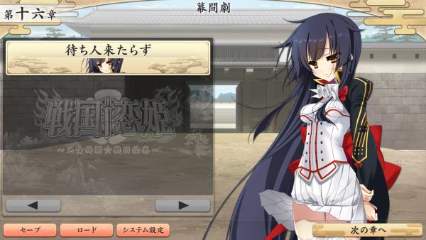 戦国†恋姫 01 14 (25)