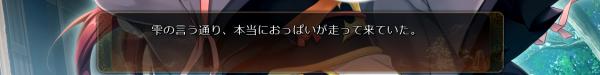 戦国†恋姫 01 17 (4)