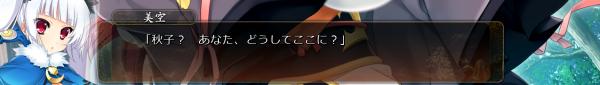 戦国†恋姫 01 17 (5)