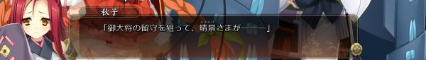 戦国†恋姫 01 17 (7)