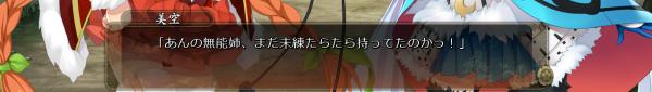 戦国†恋姫 01 17 (8)