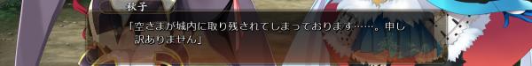 戦国†恋姫 01 17 (10)
