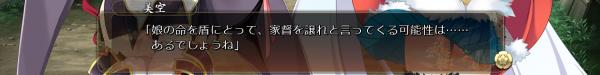 戦国†恋姫 01 17 (13)