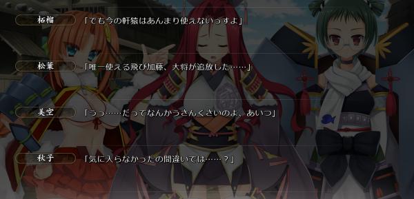 戦国†恋姫 01 17 (20)