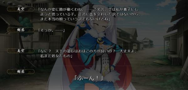 戦国†恋姫 01 17 (17)