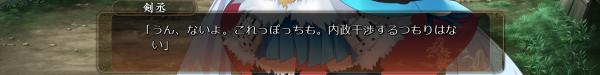 戦国†恋姫 01 17 (19b)