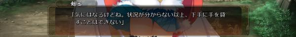戦国†恋姫 01 17 (19c)