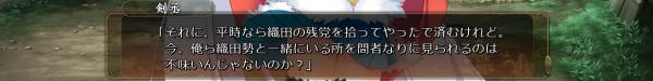 戦国†恋姫 01 17 (19d)