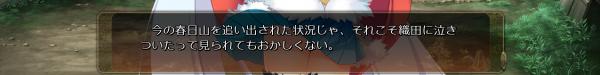 戦国†恋姫 01 17 (19e)