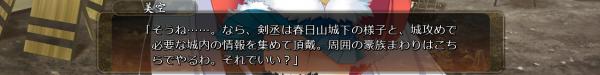 戦国†恋姫 01 19 (4)