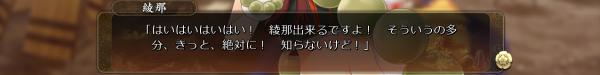 戦国†恋姫 01 19 (7)