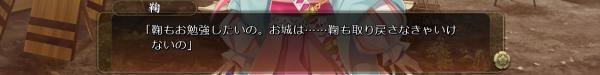 戦国†恋姫 01 19 (8)