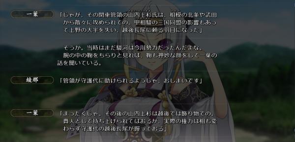 戦国†恋姫 01 19 (10)