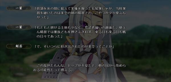 戦国†恋姫 01 19 (11)