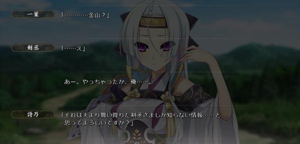 戦国†恋姫 01 19 (15)